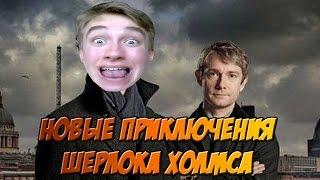 Шерлок Холмс против Арсена Люпена Прохождение игры| Суперген #1