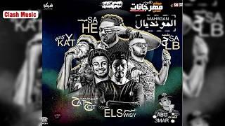 مهرجان المونديال - السويسى و حلبسه و هيصه و كاتى و حتحوت 2018
