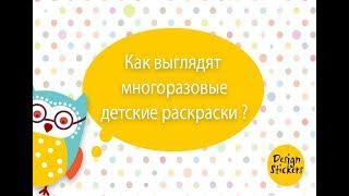 Многоразовая разукрашка - наклейка на стену.avi(, 2012-06-15T07:06:18.000Z)