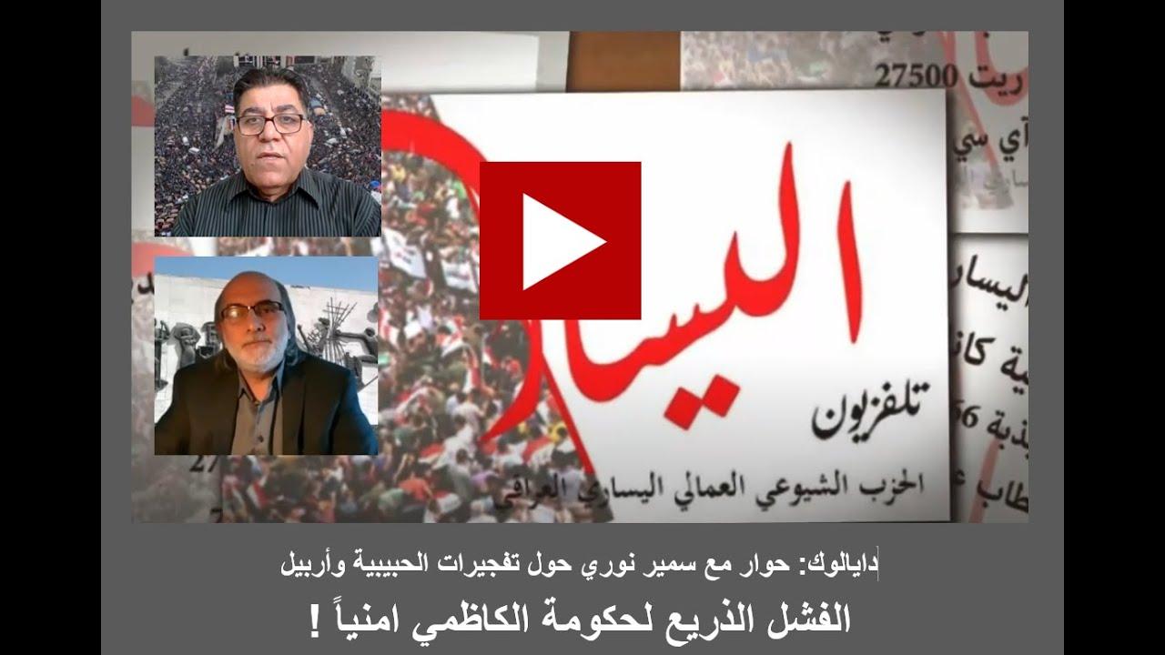 دايالوك - العجز التام لحكومة الكاظمي في حمل الملف الامني وحل ثورة تشرين  - نشر قبل 22 ساعة