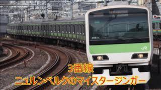 【期間限定】上野駅2・3番線発車メロディー