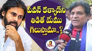 పవన్ కళ్యాణ్ ని తిడితే మేము గెలుస్తామా..?   Face To Face With Comedian Ali   Vanitha TV