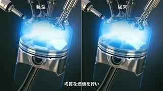マツダ新技術「気筒休止システム」 -SKYACTIV-Gの進化-