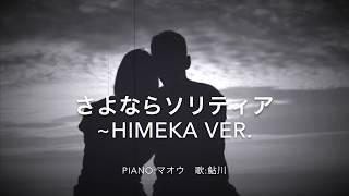 HIMEKA - さよならソリティア
