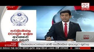 Ada Derana Late Night News Bulletin 10.00 pm - 2018.11.04 Thumbnail