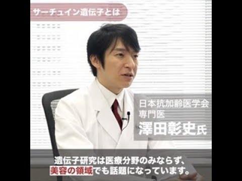 医師が解説!美しいハリ肌のカギはサーチュイン遺伝子にあり!?