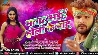 भतार आइहे होली के बाद New khesari lal yadav Holli 2018