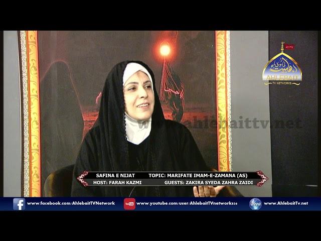 Safina E Nijat With Farah Kazmi l Syeda Zahra Zaidi l Marfate Imam E Zamana A S l 9th Nov 2018