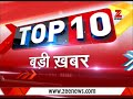 Watch 10 biggest news of the morning
