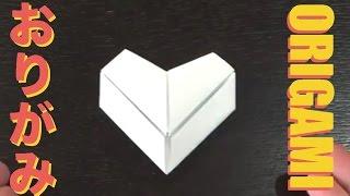 【ORIGAMing:難しい上級編!5歳児(年長)向け】ハートがたの手紙:Heart shaped letter/子どもがおかあさんといっしょに遊べる「折り紙(Origami)」の折り方 thumbnail