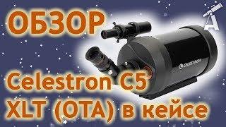 Обзор трубы телескопа Celestron C5 XLT (OTA) в кейсе