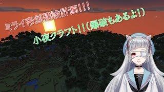 【Minecraft】ミライ帝国建国!!【男の娘Vtuber】