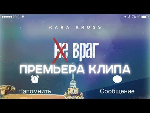 KARA KROSS - Не враг (Премьера клипа, 2019)