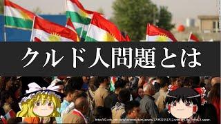 【ゆっくり解説】クルド人の歴史 ~中東情勢とクルド人問題~