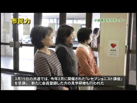 市民力 Vol.53 「小田原文化サポーター」