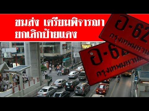 ขนส่ง เตรียมพิจารณา ยกเลิกรถป้ายแดง  ซื้อรถใหม่จดทะเบียนเลย #สดใหม่ไทยแลนด์  ช่อง2
