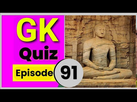 GK Quiz Ep 91 | General Knowledge | सामान्य ज्ञान प्रश्नोत्तरी | GK for competitive exams Quiz Test
