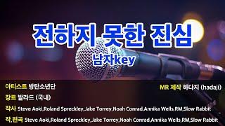 [노래방] 방탄소년단 (BTS) - 전하지 못한 진심 MR (남key) | Dbkey