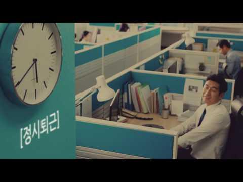 근로시간 단축편