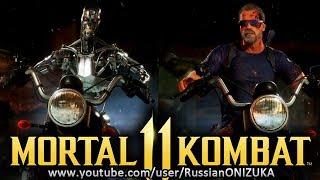 Mortal Kombat 11 - ТЕРМИНАТОР БИТВА СКЕЛЕТОВ и АЛЬТЕРНАТИВНЫЙ ФИНАЛ