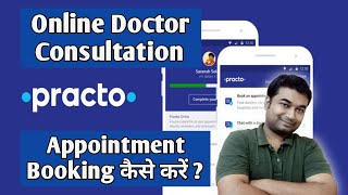 Practo App Kaise Use Kare | How To Use Practo App in Hindi | Practo Online Consultation screenshot 3