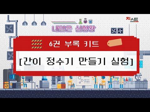 [내일은 실험왕] #6 간이 정수기 만들기 실험