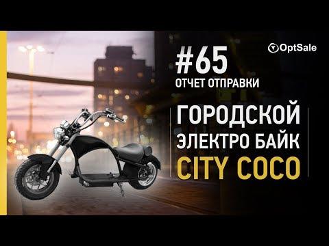 Электробайк Citycoco. Мини обзор популярного электроскутера. #Отчет отправки 65