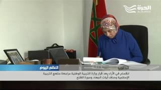 جدل في المغرب بعد قرار وزارة التربية الوطنية مراجعة مناهج التربية الإسلامية وحذف آيات الجهاد