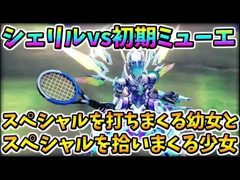 【白猫テニス】超神速を打ちまくる幼女 vs 瞬間移動する少女 ※本格テニスゲームです【白テニ】【新キャラ】【性能】【シェリル】