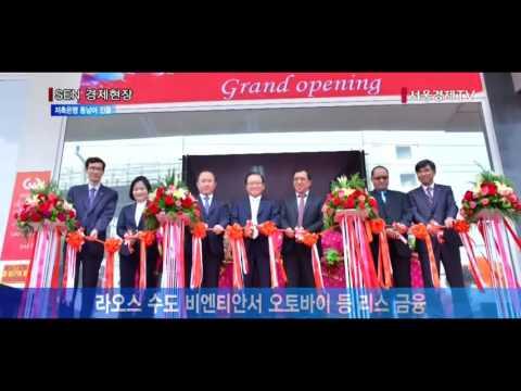 [서울경제TV] 저축은행 동남아 금융시장 잇따라 진출