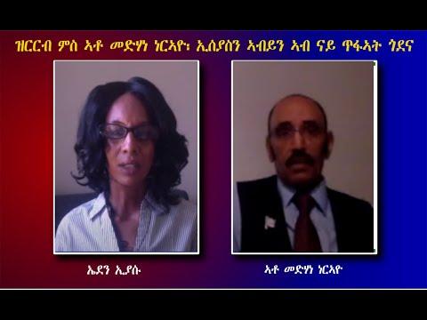 ATV: ዝርርብ ምስ ኣቶ መድሃነ ነርኣዮ - ኢሰያስን ኣብይን ኣብ ናይ ጥፋኣት ጎደና - Medhane Nerayo