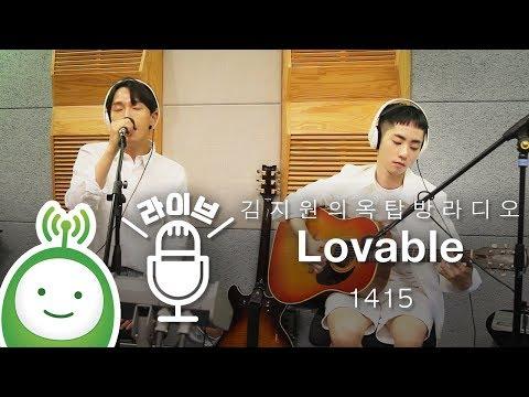 """1415 """"Lovable"""" [김지원의 옥탑방 라디오]"""
