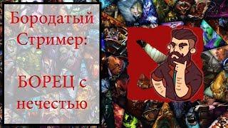 DOTA-2 | Бородатый СТРИМЕР |