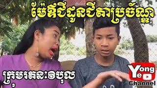 ម៉ែឪជីដូនជីតាប្រច័ណ្ឌ ពីដីឡូត៍វិមានបៃតង, New Comedy from Rathanak Vibol Yong Ye