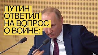 Путин ответил навопрос овойне: «Мыповторим. Ктокнамсмечом придет, отмеча ипогибнет»