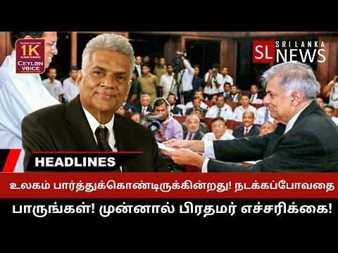 எச்சரிக்கை விடுத்த முன்னாள் பிரதமர் ரணில் விக்ரமசிங்ஹ|Srilanka News|Ceylon News|Ceylon voice