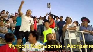Фанат взорвал КирНет! Кыргызстан - Австралия Футбол 2015(, 2015-06-17T06:53:13.000Z)