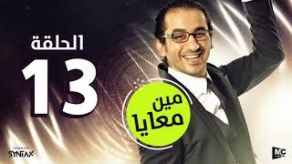 المسلسل الإذاعي مين معايا   الحلقة الثالثة عشر   بطولة أحمد حلمي ودنيا سمير غانم