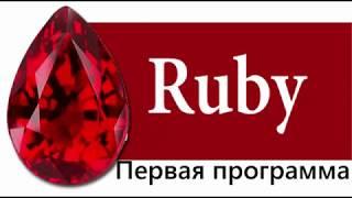 #1 Первая программа на языке программирования Ruby