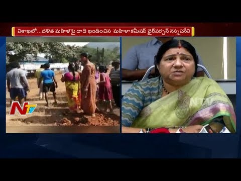 Nannapaneni Rajakumari Reacts on TDP Workers Misbehaviour with Woman || Vishakapatnam || NTV
