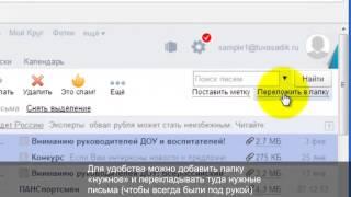 4 Как войти в почту tuvasadik ru и настроить перенаправление писем