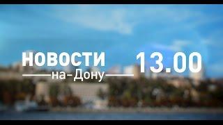 Новости-на-Дону 13.00 от 24 октября 2016 - ДОН 24