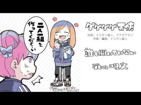 【超ボマス37】ダダダダ天使/ナナヲアカリ【クロスフェード】