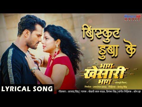 बिस्कुट डुबाके HD Video Song With Lyrics | Khesari Lal Yadav New Bhojpuri HD Song | Hit Songs 2020