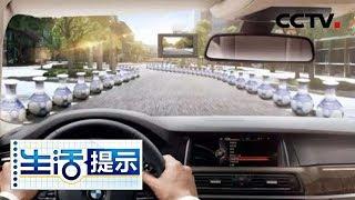 《生活提示》 20190517 行车记录仪可别装错了| CCTV
