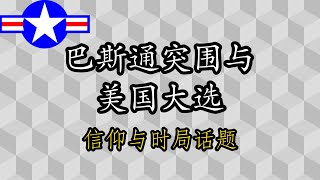 "【巴斯通突围与美国大选】 11月21日 祝健牧师 ""信仰与时局话题"" (1/3) Faith and current political situation / Pastor Zhu"