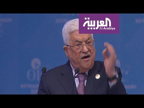 عباس: لن نقبل أي دور للولايات المتحدة في عملية السلام  - نشر قبل 3 ساعة