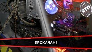 ПК на ПРОКАЧКУ #0.2 Саня ты в ПОРЯДКЕ ?!)