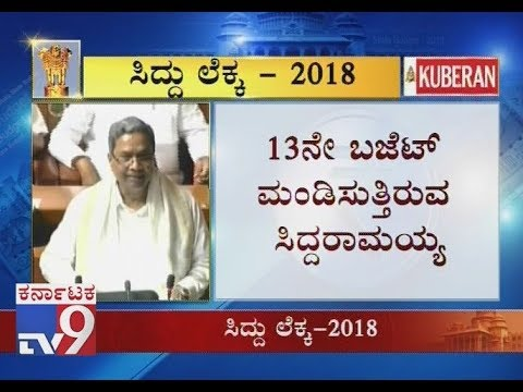 CM Siddaramaiah Presents Nava Karnataka Budget 2018, Agriculture, Education Given Priority