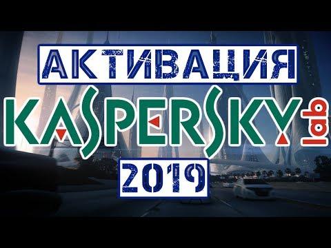 Активация Kaspersky Internet Security 2019 Lic файлом